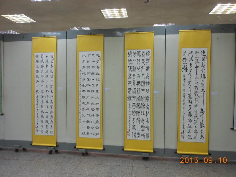 我院有六幅书画作品参展:李传青老师用篆,隶,楷,草4种字体分别创作
